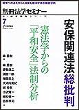 安保関連法総批判――憲法学からの「平和安全」法制分析 (別冊法学セミナー 新・総合特集シリーズ7)