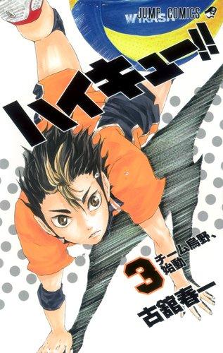 ハイキュー!! 3 (ジャンプコミックス) -