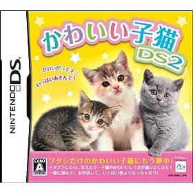 かわいい子猫DS2
