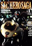 S.I.C. HERO SAGA VOL..1 (ホビージャパンMOOK―S.I.C.オフィシャルディオラマストーリー (159))