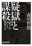 疑獄と謀殺 (祥伝社文庫)