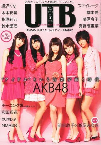 UTB (アップ トゥ ボーイ) 2011年 04月号 [雑誌]