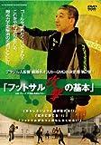 ブラジル人監督 眞境名オスカー、DVDの決定版!! 「フットサル 攻撃の基本」