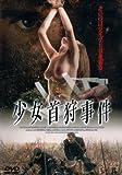 少女首狩事件 [DVD]