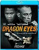 ドラゴン・アイズ [Blu-ray]