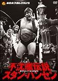 不沈艦伝説 スタン・ハンセン DVD-BOX [DVD]