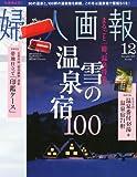 婦人画報 2012年 12月号