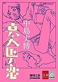 真・天国の恋【文春e-Books】 Kindle 連載