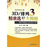 img - for 3D \ precise arrangement of Pick 3 big Secret - Sort practical analysis method selected books career Lottery(Chinese Edition) book / textbook / text book