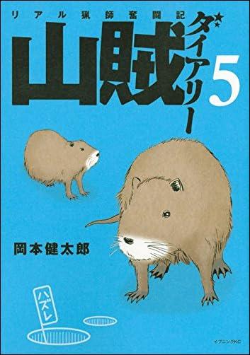 山賊ダイアリー 5)  イブニングKC)