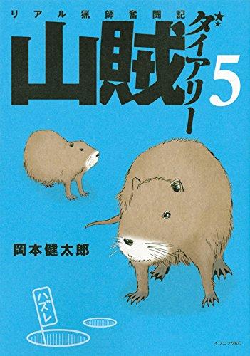 山賊ダイアリー(5)