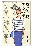 漢方小説 集英社文庫