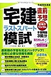img - for Chokuzen yoso takken rasuto supato moshi. 2014. book / textbook / text book