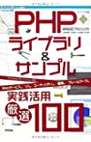 PHPライブラリ&サンプル実践活用[厳選100] (Software Design plus)