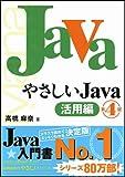 やさしいJava 活用編 第4版 (「やさしい」シリーズ)