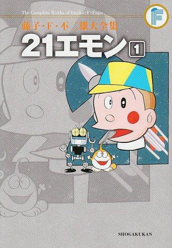 藤子・F・不二雄大全集 21エモン 1
