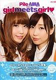 Pile&AINA 1st写真集 girl meets girl(DVD付) (メディアボーイMOOK)