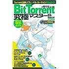 BitTorrentで何でも落とせる!究極マスター