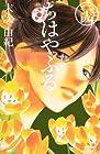 ちはやふる 第24巻 2014年04月11日発売