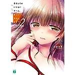 恋をしてはいけないゲーム、振られてもきみに恋をする (2) (MF文庫J)