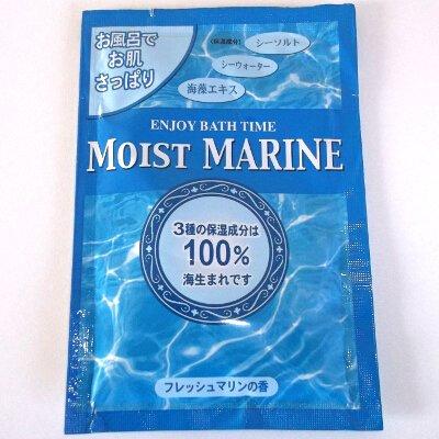入浴剤 お得な10個組 エンジョイバスタイム モイストマリンで
