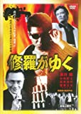 修羅がゆく[DVD]