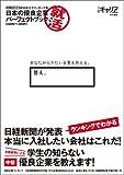 日本の優良企業パーフェクトブック2012年度版 就活役立ちランキング集
