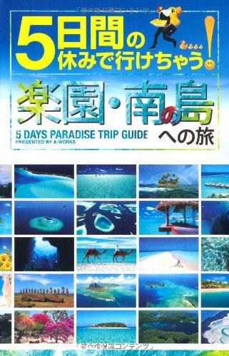 5日間の休みで行けちゃう!  楽園・南の島への旅