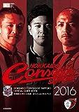 北海道コンサドーレ札幌オフィシャル・ガイドブック2016