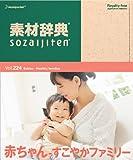 素材辞典 Vol.224<赤ちゃん-すこやかファミリー編>
