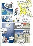 砂漠のサバイバル (かがくるBOOK―科学漫画サバイバルシリーズ)