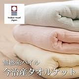 今治タオルケット【無撚糸パイル生地使用】シングルサイズ  (ピンク)