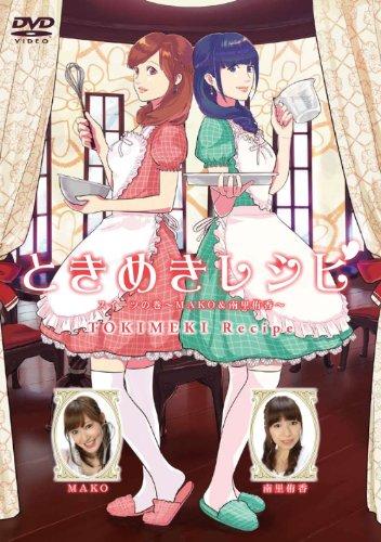 ときめきレシピ~スイーツの巻~MAKO&南里侑香 [DVD]