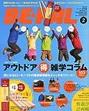 BEーPAL (ビーパル) 2013年2月号