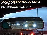 ルームミラーブルーレンズ アバルト ABARTH 500 自動防眩ミラー付き車用