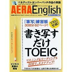 AERA English (�A�G���C���O���b�V��) �H�� 2013�N 11/15�� [�G��]