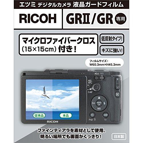 アマゾンオリジナル ETSUMI 液晶保護フィルム デジタルカメラ液晶ガードフィルム RICOH GRII/GR専用 ETM-9244