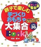 親子で楽しむ手づくりおもちゃ大集合BOOK