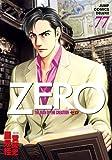 ゼロ 77 THE MAN OF THE CREATION (ジャンプコミックスデラックス)