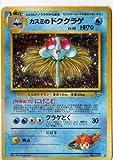 ポケモンカードゲーム 01w073 カスミのドククラゲ (特典付:限定スリーブ オレンジ、希少カード画像) 《ギフト》