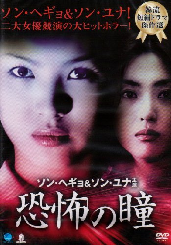 恐怖の瞳 [DVD]