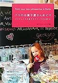 パリのお菓子屋さんめぐり―パリジェンヌの愛するスイーツのお店50
