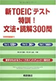 新TOEICテスト 特訓!文法・読解300問