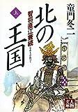 北の王国〈上〉智将直江兼続 (人物文庫)