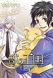 獣の王国(2)<獣の王国> (カドカワデジタルコミックス)