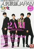 人気歌謡JAPAN Vol.6 2012年 6/9号