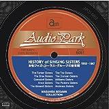 女性ジャズ・コーラス・グループの創世期(1918~1947) HISTORY of SINGING SISTERS (1918~1947) マイコレクションシリーズ・瀬川昌久SPコレクション