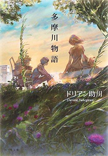 (1-1)多摩川物語
