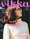 vikka (ヴィカ) 2014年 10月号 [雑誌]