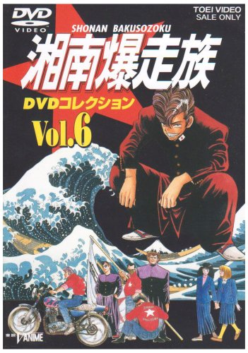 湘南爆走族 DVDコレクション VOL.6
